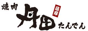 丹田ロゴ.png