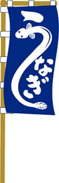 うなぎののぼり.png