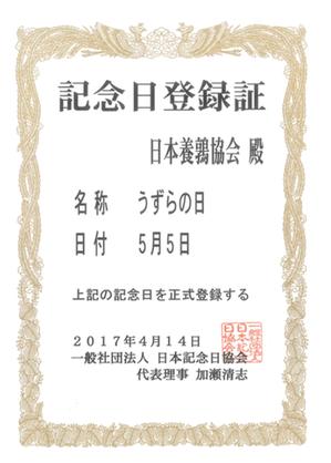 うずらの日 記念日登録証.pngのサムネイル画像