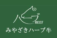 「みやざきハーブ牛」 宮崎乳肥HPより.pngのサムネイル画像のサムネイル画像