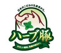 ハーブ豚ロゴ(premium).jpg