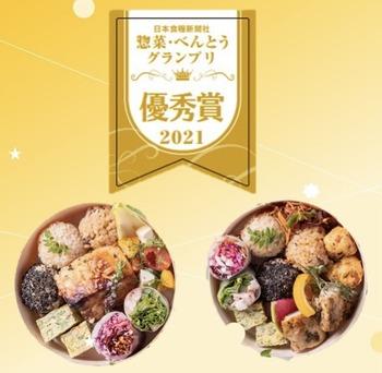 総菜おべんとうグランプリ 優秀賞受賞.jpegのサムネイル画像